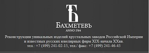 Бахметевъ логотип