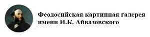Феодосийская картинная галерея имени И.К. Айвазовского логотип