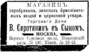 Магазин ТД В. Сиротинин с Сыном, реклама. Иллюстрированный торгово-промышленный адресный альбом г. Москвы на 1912 г.