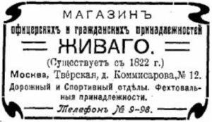 Магазин офицерских и гражданских принадлежностей Живаго, реклама. Иллюстрированный торгово-промышленный адресный альбом г. Москвы на 1912 г.