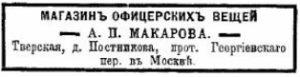 Магазин офицерских вещей А.П. Макарова, реклама. Иллюстрированный торгово-промышленный адресный альбом г. Москвы на 1909 г.