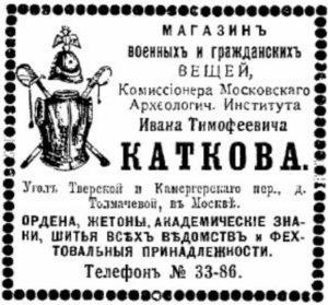 Магазин военных и гражданских вещей И.Т. Каткова, реклама. Иллюстрированный торгово-промышленный адресный альбом г. Москвы на 1909 г.