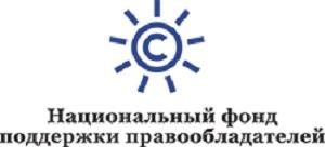 Национальный фонд поддержки правообладателей логотип