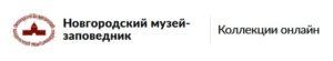 Новгородский музей-заповедник Коллекции онлайн логотип