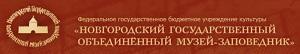 Новгородский музей-заповедник логотип