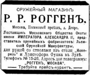 Оружейный магазин Р.Р. Рогген, реклама. Иллюстрированный торгово-промышленный адресный альбом г. Москвы на 1912 г.