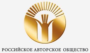 Российское Авторское Общество логотип