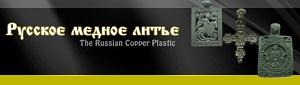 Русское медное литьё логотип