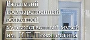 Рязанский художественный музей логотип