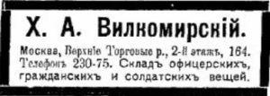 Склад офицерских, солдатских вещей Х.А. Вилкомирского, реклама. Иллюстрированный торгово-промышленный адресный альбом г. Москвы на 1912 г.