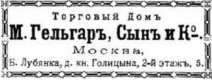 ТД М. Гельгар, Сын и Ко, реклама. Иллюстрированный торгово-промышленный адресный альбом г. Москвы на 1909 г.