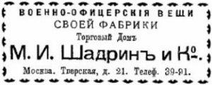 ТД М.И. Шадрин и Ко, реклама. Иллюстрированный торгово-промышленный адресный альбом г. Москвы на 1909 г.