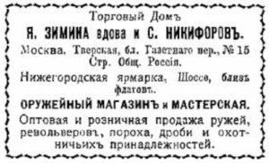 ТД Я. Зимина вдова и С. Никифоров, реклама. Иллюстрированный торгово-промышленный адресный альбом г. Москвы на 1909 г.