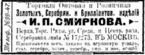 И. П. Смирнов, реклама. Иллюстрированный торгово-промышленный адресный альбом г. Москвы на 1912 г.