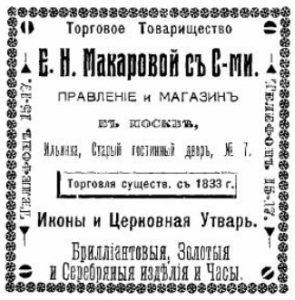 Торговое Товарищество Е.Н. Макаровой с С-ми, реклама. Иллюстрированный торгово-промышленный адресный альбом г. Москвы на 1912 г.