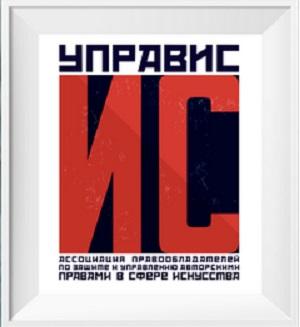 УПРАВИС логотип