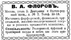 В.А. Флоров, реклама. Иллюстрированный торгово-промышленный адресный альбом г. Москвы на 1909 г.