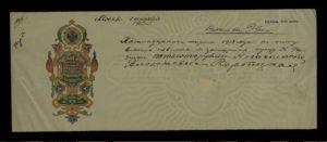 Вексель на 500 рублей, выписанный от имени А.А. Вербицкой купцу К. Фаберже. 1 сентября 1912 г.