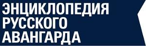 Энциклопедия русского авангарда логотип