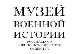 Музей военной истории Российского военно-исторического общества логотип