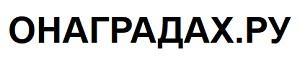 ОНАГРАДАХ.РУ логотип