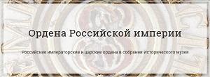 Ордена Российской империи. Российские императорские и царские ордена в собрании Исторического музея