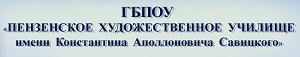 Пензенское художественное училище им. К. А. Савицкого логотип