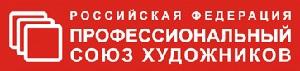 Профессиональный союз художников России логотип