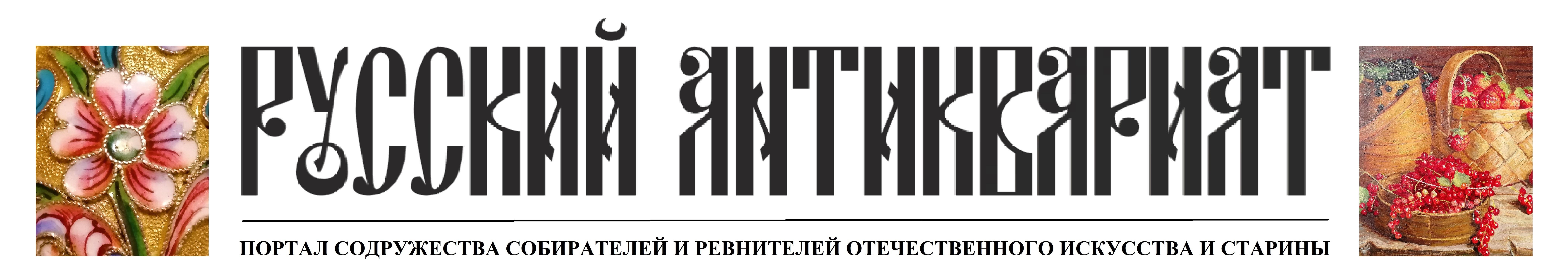 Сайт РУССКИЙ АНТИКВАРИАТ rus-antiques.ru