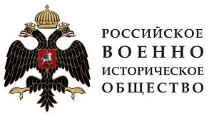 Российское военно-историческое общество логотип