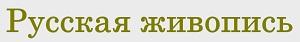 Русская живопись логотип
