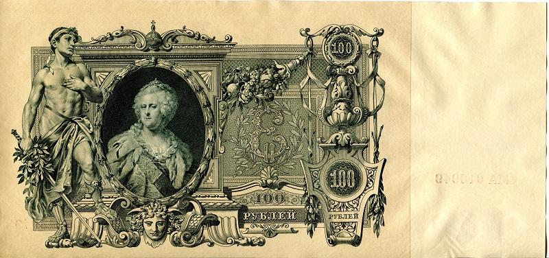 100 рублей 1910 г
