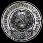 50 копеек 1921-1922 гг. Аверс
