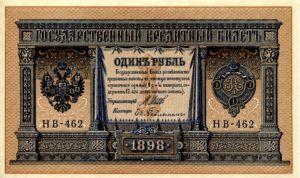 Бона 1 рубль 1898 г.