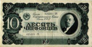 Десять червонцев 1937 г.