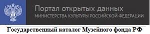 Госкаталог музейного фонда РФ. Портал открытых данных Минкульта РФ