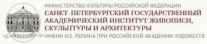 Институт имени И.Е. Репина