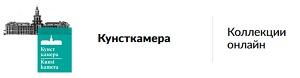 Кунсткамера коллекции онлайн логотип