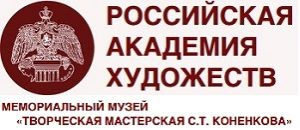 Мемориальный музей «Творческая мастерская С. Т. Коненкова»