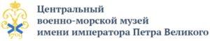 Центральный военно-морской музей имени императора Петра Великого логотип