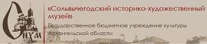 Сольвычегодский ист.-худ. музей логотип