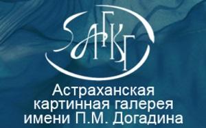 Астраханская картинная галерея имени П.М. Догадина логотип