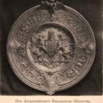 Блюдо Фаберже, поднесенное от Астраханского Биржевого Общества Их Императорским Величествам в Москве, в день Священного Коронования