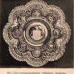 Блюдо Фаберже, поднесенное от Екатеринославского Губернского Земства Их Императорским Величествам в Москве, в день Священного Коронования