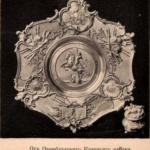Блюдо и солонка Фаберже, поднесенные от Оренбургского Казачьего войска Их Императорским Величествам в Москве, в день Священного Коронования