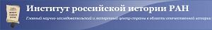 Институт российской истории РАН логотип