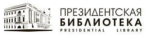 Президентская библиотека логотип