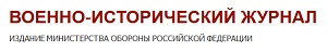 Военно-исторический журнал логотип
