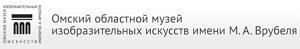 Омский областной музей изобразительных искусств имени М.А. Врубеля логотип