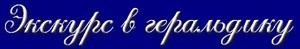 Экскурс в геральдику логотип